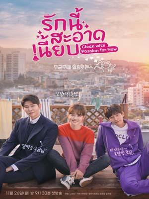 krr1809 : ซีรีย์เกาหลี Clean with Passion for Now รักนี้ สะอาดเนี้ยบ (พากย์ไทย) DVD 4 แผ่น