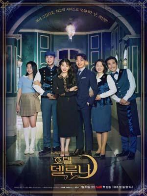 Krr1817 : ซีรีย์เกาหลี Hotel Del Luna (ซับไทย) DVD 4 แผ่น