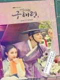Krr1828 : ซีรีย์เกาหลี Rookie Historian Goo Hae-Ryung (ซับไทย) DVD 5 แผ่น