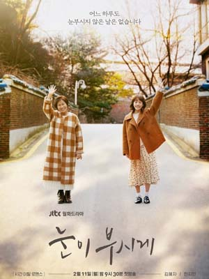 Krr1836 : ซีรีย์เกาหลี The Light in Your Eyes ย้อนเวลารัก (พากย์ไทย) DVD 3 แผ่น