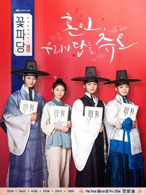 Krr1841 : ซีรีย์เกาหลี Flower Crew: Joseon Marriage Agency (ซับไทย) DVD 4 แผ่น