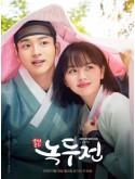 Krr1846 : ซีรีย์เกาหลี The Tale of Nokdu (ซับไทย) DVD 4 แผ่น