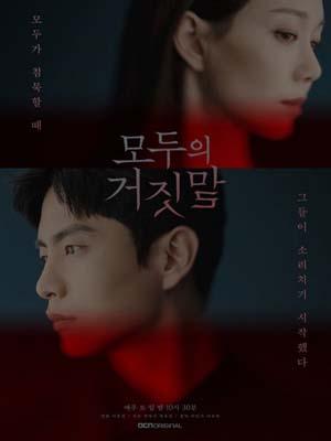 Krr1851 : ซีรีย์เกาหลี The Lies Within (ซับไทย) DVD 4 แผ่น
