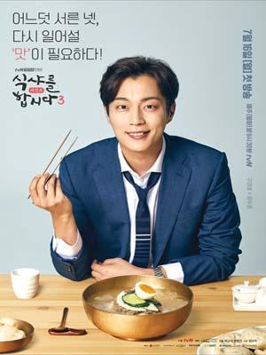 krr1852 : ซีรีย์เกาหลี Let s Eat Season 3 วุ่นรัก สาวนักกิน ปี 3 (พากย์ไทย) DVD 4 แผ่น