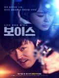 krr1853 : ซีรีย์เกาหลี Voice Season 1 ล่าเสียงมรณะ ปี 1 (พากย์ไทย) DVD 4 แผ่น