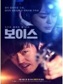 krr1853 : ซีรีย์เกาหลี Voice Season 1 สัมผัสเสียงมรณะ ปี 1 (พากย์ไทย) DVD 4 แผ่น