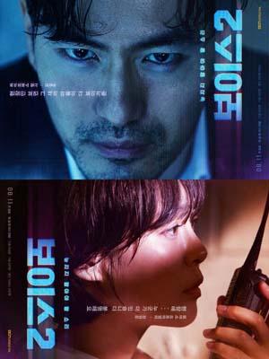 krr1854 : ซีรีย์เกาหลี Voice Season 2 สัมผัสเสียงมรณะ ปี 2 (พากย์ไทย) DVD 3 แผ่น