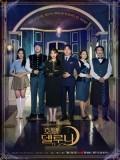 krr1856 : ซีรีย์เกาหลี Hotel Del Luna คำสาปจันทรา กาลเวลาแห่งรัก (พากย์ไทย) DVD 4 แผ่น