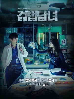 krr1857 : ซีรีย์เกาหลี Partners for Justice ศพซ่อนปม (พากย์ไทย) DVD 4 แผ่น