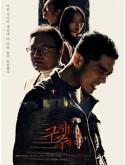 Krr1865 : ซีรีย์เกาหลี Save Me Season 2 (ซับไทย) DVD 4 แผ่น