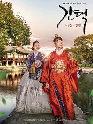 Krr1870 : ซีรีย์เกาหลี Queen: Love and War (ซับไทย) DVD 4 แผ่น