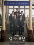 Krr1873 : ซีรีย์เกาหลี Diary of a Prosecutor (ซับไทย) DVD 4 แผ่น