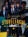 Krr1875 : ซีรีย์เกาหลี Hot Stove League (ซับไทย) DVD 5 แผ่น