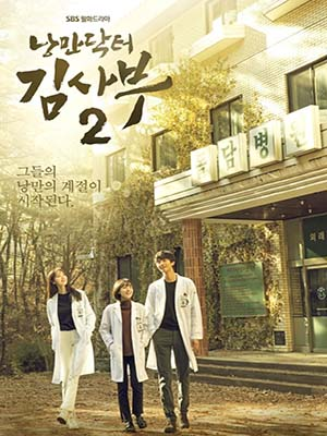 Krr1876 : ซีรีย์เกาหลี Dr. Romantic 2 (Romantic Doctor Teacher Kim 2) (ซับไทย) DVD 5 แผ่น