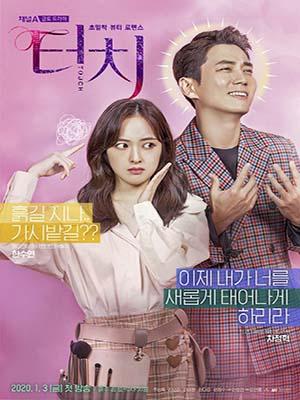 Krr1878 : ซีรีย์เกาหลี TOUCH (2020) (ซับไทย) DVD 4 แผ่น
