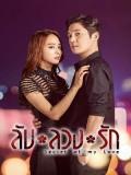 Krr1883 : ซีรีย์เกาหลี Secret of My Love (The Secret of My Man) ลับลวงรัก (พากย์ไทย) DVD 10 แผ่น