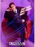 Krr1895 : ซีรีย์เกาหลี Memorist (ซับไทย) DVD 4 แผ่น
