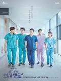 Krr1902 : ซีรีย์เกาหลี Hospital Playlist เพลย์ลิสต์ชุดกาวน์ (ซับไทย) DVD 4 แผ่น