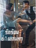Krr1909 : ซีรีย์เกาหลี A World of Married Couple รักร้อน ซ่อนเสน่หา (พากย์ไทย) DVD 4 แผ่น