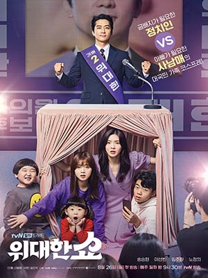 Krr1912 : ซีรีย์เกาหลี The Great Show ชีวิตพลิกล็อกของ ส.ส.ตกอับ (พากย์ไทย) DVD 4 แผ่น