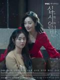 krr1928 : ซีรีย์เกาหลี Chip In (2020) (ซับไทย) DVD 3 แผ่น