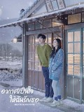 krr1939 : ซีรีย์เกาหลี When the Weather is Fine อากาศเป็นใจ ให้ฉันรักเธอ (พากย์ไทย) DVD 4 แผ่น