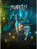 krr1954 : ซีรีย์เกาหลี Zombie Detective (ซับไทย) DVD 4 แผ่น