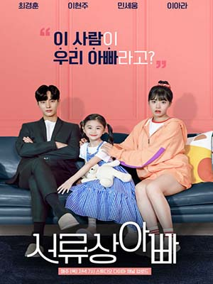 krr1958 : ซีรีย์เกาหลี Legally Dad (ซับไทย) DVD 1 แผ่น
