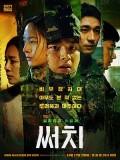 krr1960 : ซีรีย์เกาหลี Search (2020) (ซับไทย) DVD 3 แผ่น