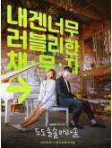 krr1962 : ซีรีย์เกาหลี Do Do Sol Sol La La Sol โน้ตรักทำนองหวาน (2020) (ซับไทย) DVD 4 แผ่น