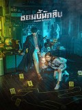 krr1966 : ซีรีย์เกาหลี Zombie Detective ซอมบี้นักสืบ (พากย์ไทย) DVD 4 แผ่น