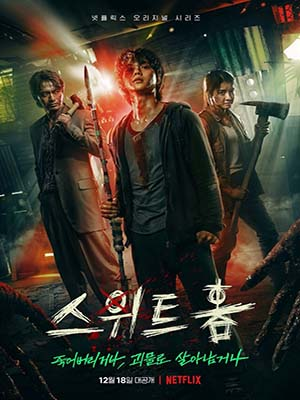 krr1970 : ซีรีย์เกาหลี Sweet Home Season 1 สวีทโฮม ซีซั่น 1 (พากย์ไทย) DVD 2 แผ่น