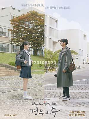 krr1985 : ซีรีย์เกาหลี More Than Friends มากกว่าเพื่อนจะได้ไหม (2020) (ซับไทย) DVD 4 แผ่น