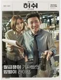 krr1986 : ซีรีย์เกาหลี HUSH สัญญาณเตือนภัยเงียบ (2020) (ซับไทย) DVD 4 แผ่น