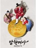 krr1987 : ซีรีย์เกาหลี Royal Secret Agent สายลับพิทักษ์โชซอน (2020) (ซับไทย) DVD 4 แผ่น