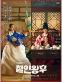 krr1988 : ซีรีย์เกาหลี Mr.Queen (2020) (ซับไทย) DVD 5 แผ่น