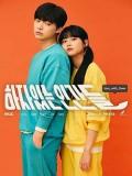 krr1997 : ซีรีย์เกาหลี Love With Flaws เกลียดนัก รักซะเลย (พากย์ไทย) DVD 4 แผ่น