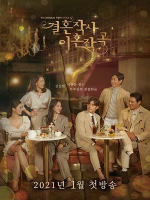 krr2004 : ซีรีย์เกาหลี Love (ft. Marriage & Divorce) (ซับไทย) DVD 4 แผ่น