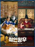 krr2010 : ซีรีย์เกาหลี Mr.Queen รักวุ่นวาย นายมเหสีหลงยุค+(ตอนพิเศษซับไทย) (พากย์ไทย) DVD 6 แผ่น