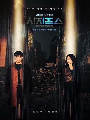 krr2012 : ซีรีย์เกาหลี Sisyphus: The Myth รหัสลับข้ามเวลา (2021) (ซับไทย) DVD 4 แผ่น