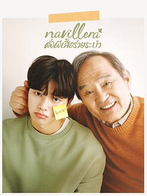 krr2016 : ซีรีย์เกาหลี Navillera ดั่งผีเสื้อร่ายระบำ (2021) (ซับไทย) DVD 3 แผ่น