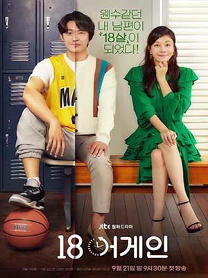krr2018 : ซีรีย์เกาหลี 18 Again ย้อนรัก ย้อนวัยฝัน (พากย์ไทย) DVD 4 แผ่น