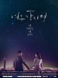 krr2021 : ซีรีย์เกาหลี Where Stars Land (Fox Bride Star) ณ ที่ที่ดวงดาวบรรจบ (พากย์ไทย) DVD 4 แผ่น