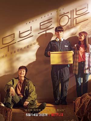 krr2026 : ซีรีย์เกาหลี Move to Heaven (2021) (พากย์ไทย) DVD 3 แผ่น