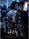 krr2033 : ซีรีย์เกาหลี Dark Hole (2021) (ซับไทย) DVD 3 แผ่น