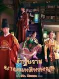 krr2035 : ซีรีย์เกาหลี Mr.Queen รักวุ่นวาย นายมเหสีหลงยุค+(ตอนพิเศษซับไทย) (พากย์ไทย 3 ภาค) DVD 6 แผ่น