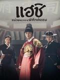 krr2039 : ซีรีย์เกาหลี Haechi แฮชิ หน่วยตรวจการพิทักษ์ธรรม (พากย์ไทย) DVD 6 แผ่น