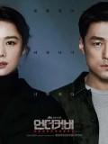 krr2050 : ซีรีย์เกาหลี Mine ธาตุแท้ (2021) (ซับไทย) DVD 4 แผ่น