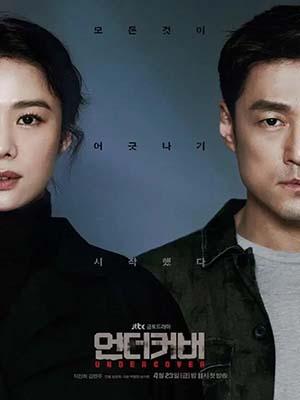 krr2046 : ซีรีย์เกาหลี Undercover (2021) (ซับไทย) DVD 4 แผ่น