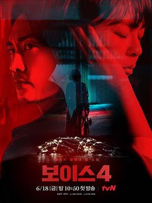 krr2056 : ซีรีย์เกาหลี Voice Season 4 ล่าเสียงมรณะ 4 (2021) (ซับไทย) DVD 4 แผ่น